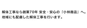 解体工事なら昭和25年創業 安全・安心の「小林商店」へ。地域にも配慮した解体工事を行います。