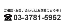 ご相談・お問い合わせはお気軽にどうぞ!TEL:03-3781-5952